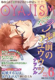 月刊オヤジズム2014年 Vol.6 漫画
