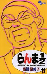 らんま1/2〔新装版〕(11) 漫画