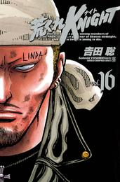 荒くれKNIGHT 16 漫画