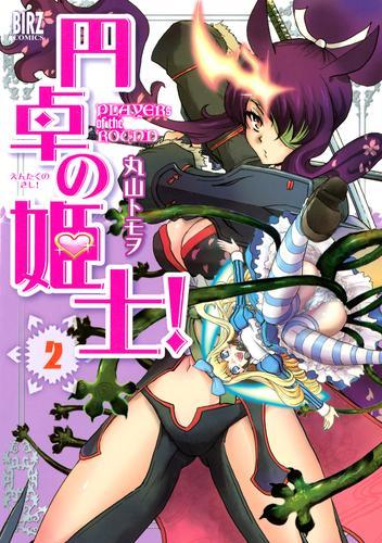 円卓の姫士! (2) 漫画