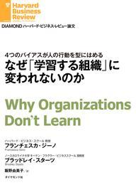 なぜ「学習する組織」に変われないのか 漫画