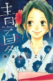 青Ao-Natsu夏(4) 漫画