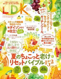 LDK (エル・ディー・ケー) 2019年8月号