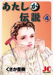 あたしが伝説(4) 漫画