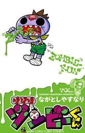 ゾゾゾ ゾンビ-くん(9) 漫画