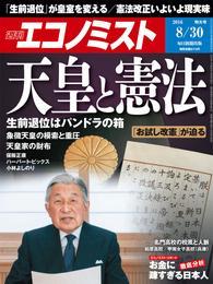 週刊エコノミスト (シュウカンエコノミスト) 2016年08月30日号 漫画