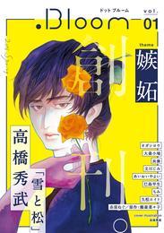 .Bloom ドットブルーム vol.01 2016 SPRING 漫画