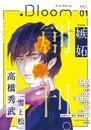 .Bloom ドットブルーム vol.01 2016 SPRING