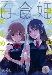 コミック百合姫 2017年6月号[雑誌] 漫画