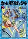 カイと怪獣のタネ(2)【電子限定特典ペーパー付き】 漫画
