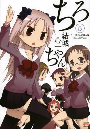 ちろちゃん (1-5巻 最新刊) 漫画