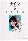 ナイン [ワイド版] (1-2巻 全巻) 漫画