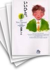 【中古】いいひと。 [文庫版] (1-18巻) 漫画