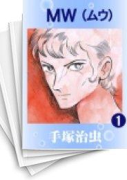 【中古】MW ムウ [文庫版] (1-2巻) 漫画