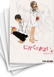 【中古】にがくてあまい (1-13巻 全巻) 漫画