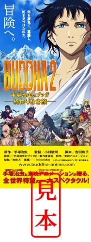 【映画前売券】BUDDHA2―終わりなき旅― / 一般(大人) 漫画