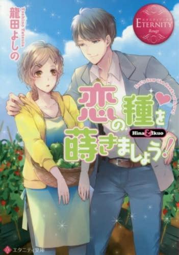 【ライトノベル】恋の種を蒔きましょう! 漫画