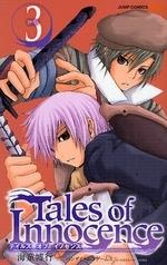 Tales of Innocence テイルズ オブ イノセンス (1-3巻 全巻) 漫画
