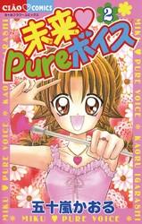 未来 Pureボイス 2 冊セット全巻 漫画