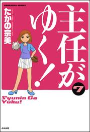 主任がゆく! 7巻 漫画