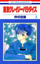 東京クレイジーパラダイス 2巻 漫画