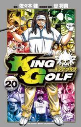 KING GOLF(20) 漫画