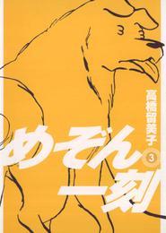 めぞん一刻〔新装版〕(3) 漫画