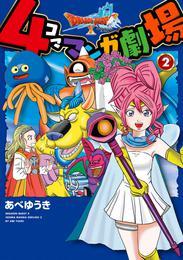 ドラゴンクエストX 4コママンガ劇場 2巻 漫画