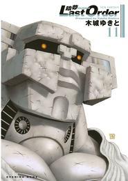 銃夢Last Order NEW EDITION(11) 漫画