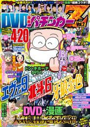 漫画パチンカー 2015年 02月号増刊「DVD漫画パチンカーZ Vol.2」 漫画