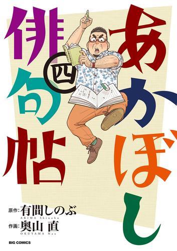 あかぼし俳句帖 漫画