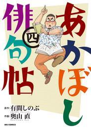 あかぼし俳句帖(4) 漫画