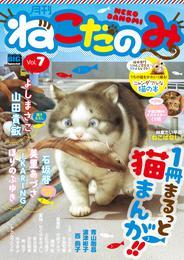 月刊ねこだのみVol.7(2016年6月24日発売) 漫画