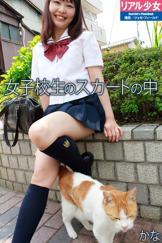リアル少女☆かな 「女子校生のスカートの中」 漫画