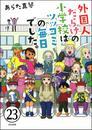 となりの席は外国人(分冊版) 【第23話】 漫画
