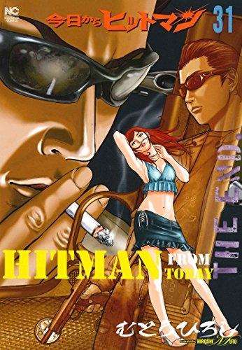 今日からヒットマン (1-31巻 全巻) 漫画