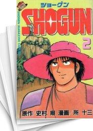 【中古】SHOGUN (1-13巻) 漫画