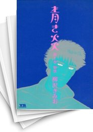 【中古】青き炎  (1-6巻 全巻) 漫画