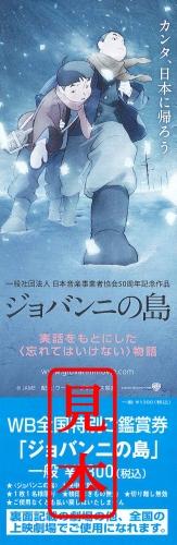 【映画前売券】ジョバンニの島 / 一般(大人) 漫画