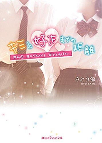 【ライトノベル】キミと好きまでの距離 #初恋#クラスメイト#ひとめぼれ 漫画