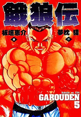 餓狼伝 (1-5巻 全巻) 漫画