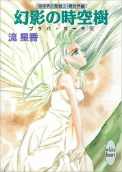 プラパ・ゼータ 6 冊セット最新刊まで 漫画