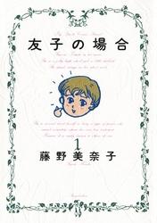友子の場合 3 冊セット全巻 漫画