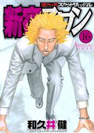 新宿スワン(16) 漫画