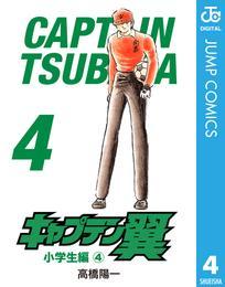 キャプテン翼 4
