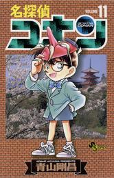 名探偵コナン(11) 漫画