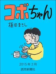 コボちゃん 2015年2月 漫画