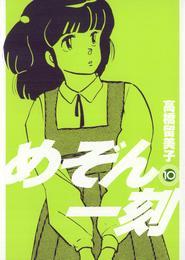 めぞん一刻〔新装版〕(10) 漫画