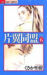 片翼同盟(6) 漫画