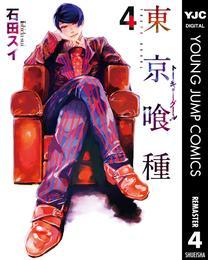 東京喰種トーキョーグール リマスター版 4 漫画